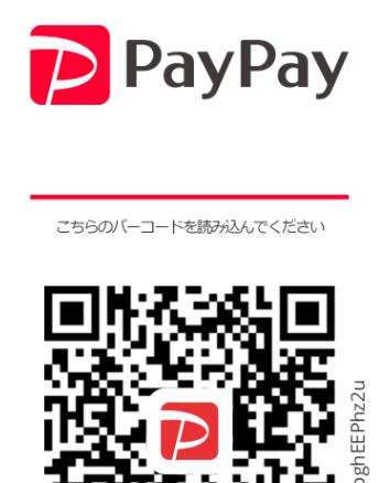 【12/8追記】キャッシュレス決済「PayPay」利用できます