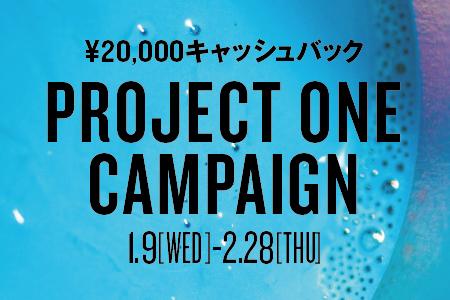 【最大¥20,000お得に!】 プロジェクトワンキャンペーン