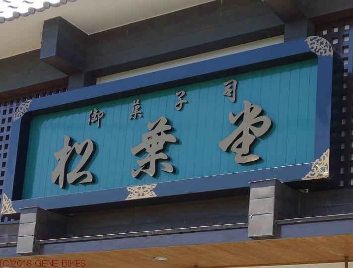 北風が身に沁みる ショップライド5月7日 神戸西