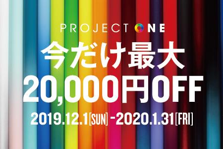 【キャンペーン】Project Oneキャンペーン