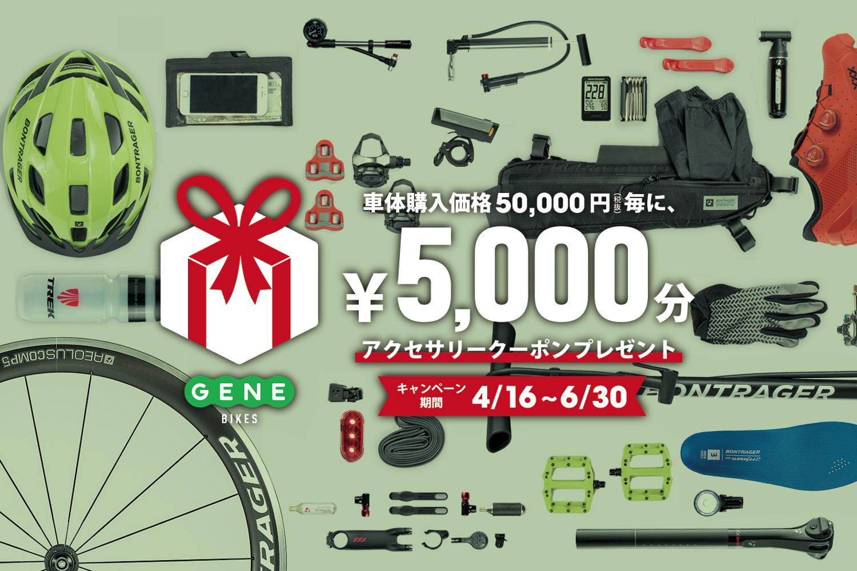 【4/16~】車体購入価格5万円(税抜)毎に、¥5,000分アクセサリークーポンをプレゼント!