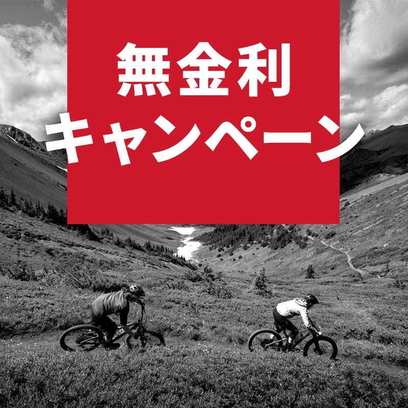 【4/16~】TREK無金利キャンペーン