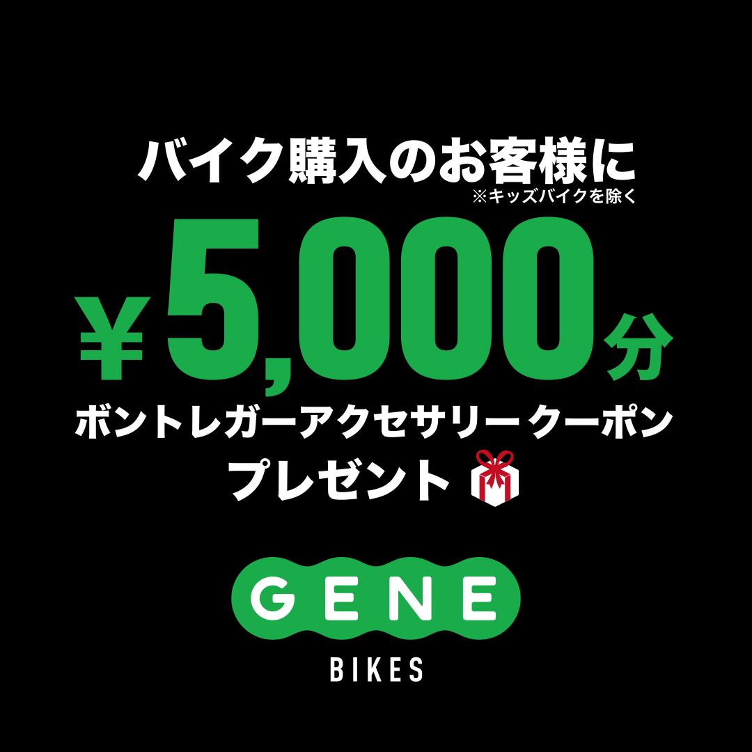 【1/8(金)~】¥5,000分ボントレガーアクセサリークーポンをプレゼント!