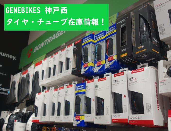 【神戸西】タイヤ・チューブ各種在庫あります!!!