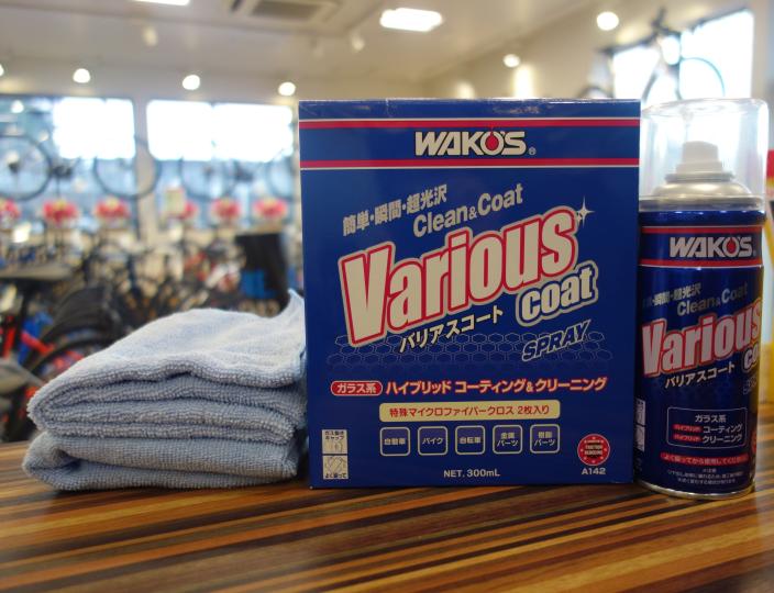 綺麗好きのあなたに…WAKO'S 「Various Coat」ワコーズ バリアスコート