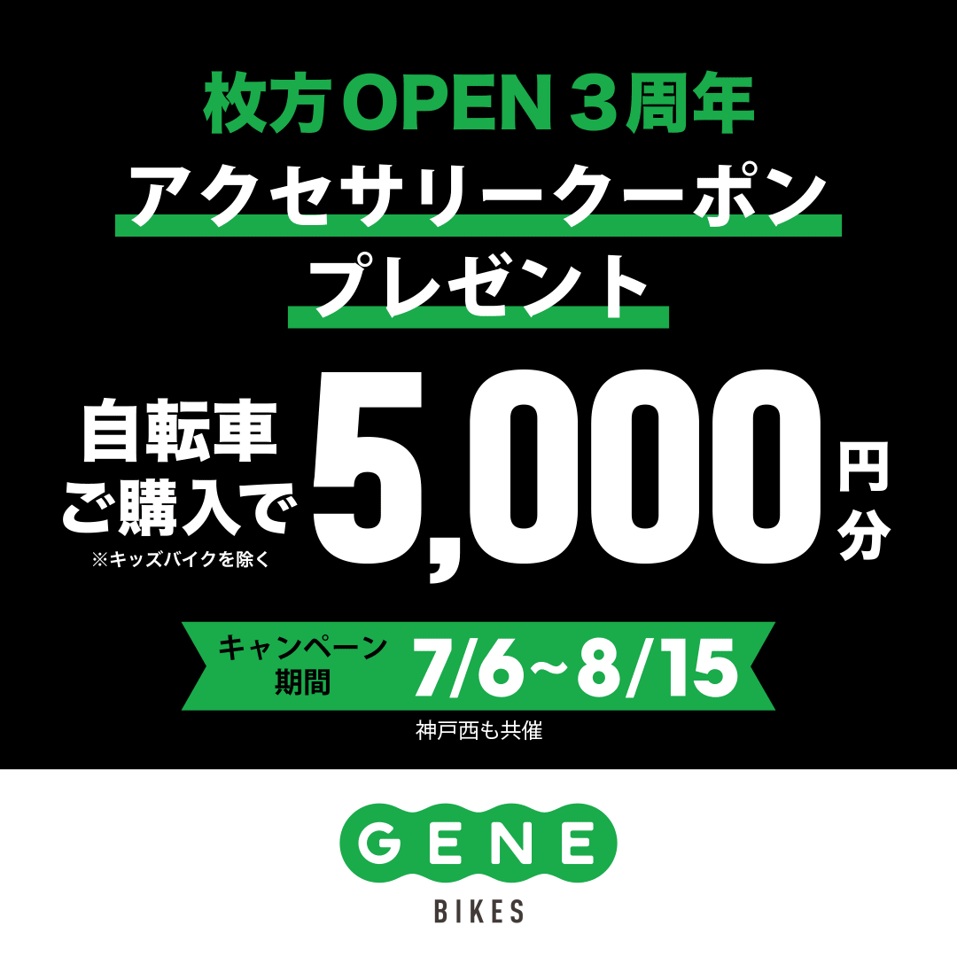 ジーンバイクス枚方 3周年!記念キャンペーン