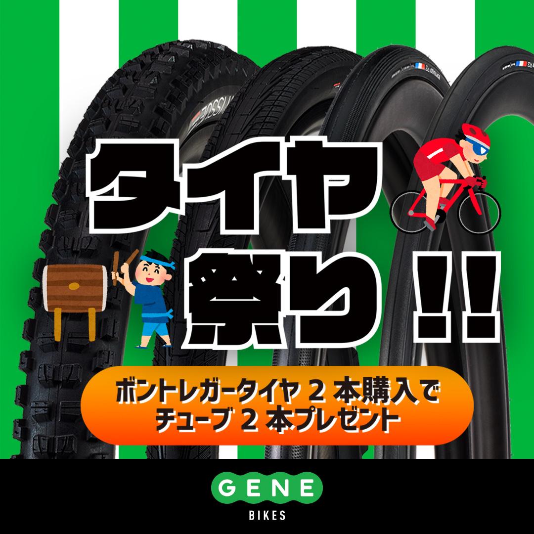 ボントレガー「タイヤ祭り!!」